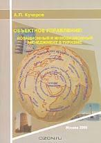 Зарубежные школы и концепции управления Школа научного управления  Новационный и инновационный менеджмент в туризме