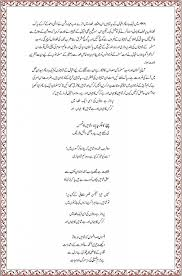 essay on allama muhammad iqbal in urdu language poetry