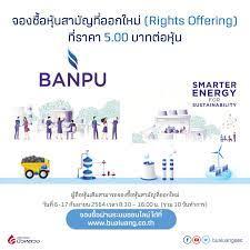 Bualuang Securities - บริษัท บริษัท บ้านปู จำกัด (มหาชน) หรือ BANPU  ประกาศเพิ่มทุนใหม่ อัตราส่วน 3 หุ้นเดิม : 1 หุ้นใหม่ ที่ราคา 5.00 บาทต่อหุ้น  ตรวจสอบสิทธิ์และวิธีจองซื้อทางออนไลน์ ผ่านระบบ E-RO ได้ที่  https://bls.tips/rightoffering-banpu - ผู้ถือ ...