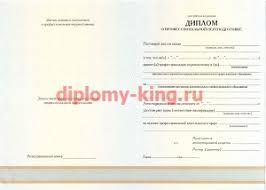 Купить диплом сестринское дело в Москве Честная цена Купить диплом сестринское дело в Москве