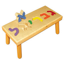 hebrew name puzzle stool