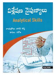 what are analytical skills analytical skills telugu medium shreebooksquare