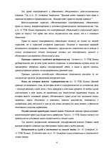 Уголовный процесс Реферат Право id  Реферат Уголовный процесс 6