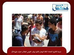 ظهرت الآن نتيجه الثانويه العامة ٢٠٢١ الوطن بالكود ورقم القومي للطالب تعرف  عليها الآن