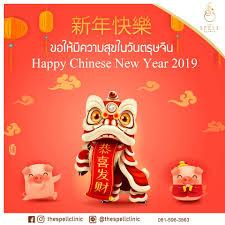 The Spell Clinic - สวัสดีวันตรุษจีนค่ะ!! 新年快樂🧧🧨🎉🐷 ซินเจียยู่อี่  ซินนี้ฮวดไช้!! 新正如意 新年发财 ปีใหม่ปีหมูทองนี้คิดหวังสิ่งใดขอให้สมปรารถนา  ร่ำรวยเงินทอง มีความสุข และสุขภาพแข็งแรงนะคะ 🥰🥰 ด้วยรัก❤️❤️ The Spell  Clinic