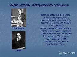 Презентация на тему История развития электрического освещения  3 Начало истории электрического