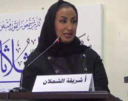 رحيل الكاتبة السعودية شريفة الشملان