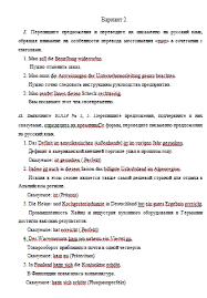 Контрольная работа по Немецкому языку Вариант № Контрольные  Контрольная работа по Немецкому языку Вариант №2 15 01 14
