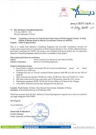 Appreciation Letter Form Paew For Tender No 60 2013