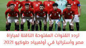 تردد القنوات المفتوحة والمجانية الناقلة لمباراة منتخب مصر الأولمبي أمام  منتخب أستراليا على النايل سات