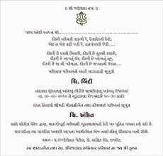 our wording templates madhurash Wedding Card Matter In Gujarati For Daughter Wedding Card Matter In Gujarati For Daughter #13
