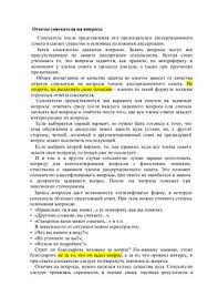 Аристер Н И Резник С Д Как защитить диссертацию pdf Все для  Аристер Н И Резник С Д Как защитить диссертацию