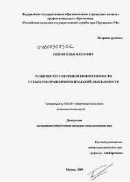 Аспирантура рф титульный лист диссертации Юридическая  титульный лист диссертации