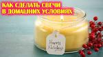 Ароматизированные свечи своими руками: делаем в домашних условиях 93