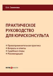 Книга Земельный налог Особенности исчисления и уплаты Кузьмин  Практическое руководство для юрисконсульта