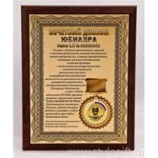 Подарочные шуточные дипломы и грамоты женщине и мужчине мужу и  Плакетка Почетный диплом юбиляра 60 лет