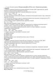 Контрольная работа по теме Эволюция строения и функций 11 класс Контрольная работа №2 по теме Химические реакции