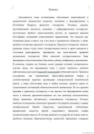 Правовое государство Курсовые работы Банк рефератов Сайт для  Правовое государство 09 11 14 Вид работы Курсовая работа