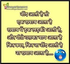50 funny shayari in hindi with images