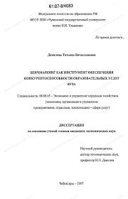 Диссертация на тему Бенчмаркинг как инструмент обеспечения  Диссертация и автореферат на тему Бенчмаркинг как инструмент обеспечения конкурентоспособности образовательных услуг вуза