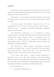 Кемеровский филиал ОАО Банк Москвы отчет по практике по  Это только предварительный просмотр