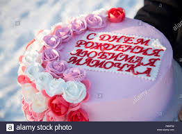 Beautiful Cake With Pink Flowers In The Hands Of A Girl On A