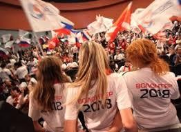 ЧМ обойдутся волгоградскому бюджету в млн руб Волонтеры ЧМ 2018 обойдутся волгоградскому бюджету в 15 млн руб