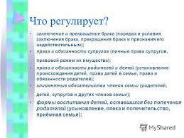 Прекращение брака по российскому и зарубежному законодательству диплом менее прекращение брака по российскому и зарубежному законодательству диплом Элвин
