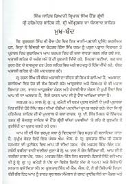 Punjabi Language Essay On Lohri Written In Punjabi Language