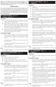 Project Accountant Monitoring Evaluation Coordinator Business