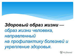 Презентация на тему ГБОУ СПО Волгоградский медицинский колледж  2 Здоровый образ жизни образ жизни человека направленный на профилактику болезней и укрепление здоровья