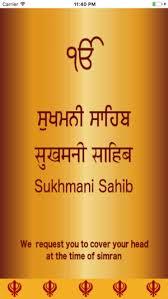 Sukhmani Sahib Path Audio On The App Store