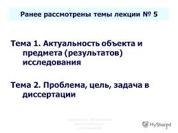 Презентация на тему Селетков С Г Методология диссертационного  2 Селетков