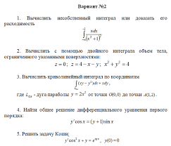 Поиск Клуб студентов Технарь  Контрольная работа по дисциплине Математический анализ часть 2 Вариант №2
