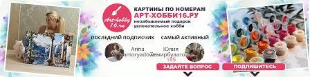 <b>Картины по номерам</b> Казань | ВКонтакте