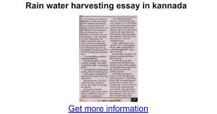 rain water harvesting essay in kannada google docs