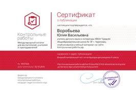 Контрольные работы по технологии класс Сертификат о публикации Бесплатно