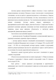 Договор аренды нежилого помещения Заключение договора права и  Курсовая Договор аренды нежилого помещения Заключение договора права и обязанности сторон 3