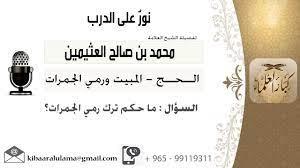 لقاء[254 من 264] ماحكم ترك رمي الجمرات؟!! الشيخ ابن عثيمين - مشروع كبار  العلماء - YouTube
