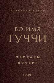 Во <b>имя Гуччи</b>. Мемуары дочери <b>Гуччи</b> Патрисия | Буквоед ISBN ...