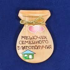 Купить <b>Магнит</b> Мешочек семейного благополучия <b>селенит</b> ...
