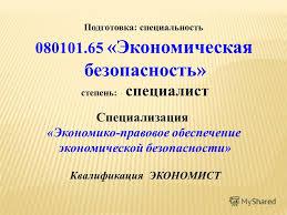 Презентация на тему Представляет Подготовка специальность  2 Подготовка специальность Экономическая безопасность