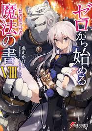 Grimoire Of Zero Light Novel Grimoire Of Zero Light Novel Volume 08 Zeronosyo Wikia