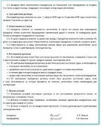 Образец договора аренды автомобиля с работником поиск закончен постановление пленума верховного суда рф от 29 09 2015 n 43