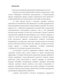 Годовая бухгалтерская отчетность организации Порядок составления  Годовая бухгалтерская отчетность порядок составления и анализ ее основных показателей диплом 2010 по бухгалтерскому учету