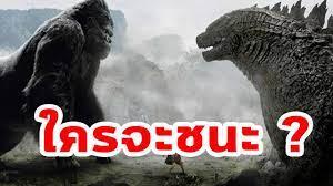 Godzilla Vs King Kong 2020 (ก็อดซิลล่า ปะทะ คิงคอง) : ทฤษฎี  ใครจะเป็นฝ่ายชนะ - YouTube