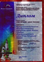 Патриотическое воспитание МБОУ СОШ № г Абакана Диплом конкурса Медаль конкурса