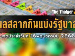 ตรวจหวย 16 พฤศจิกายน 2562 : ผลสลากกินแบ่งรัฐบาลรางวัลที่ 1 16/11/62 |  Thaiger ข่าวไทย