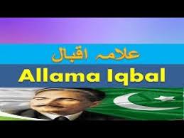 allama iqbal essay in simple english urdu translation  allama iqbal essay in simple english urdu translation