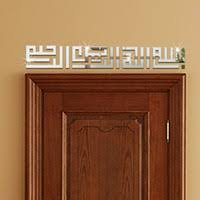 Small Picture Islamic muslim home stickers UK Free UK Delivery on Islamic